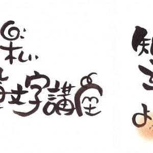 Jぽっぷ 筆文字