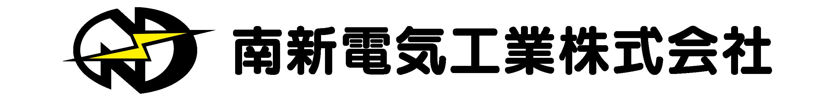 南新電気工業株式会社