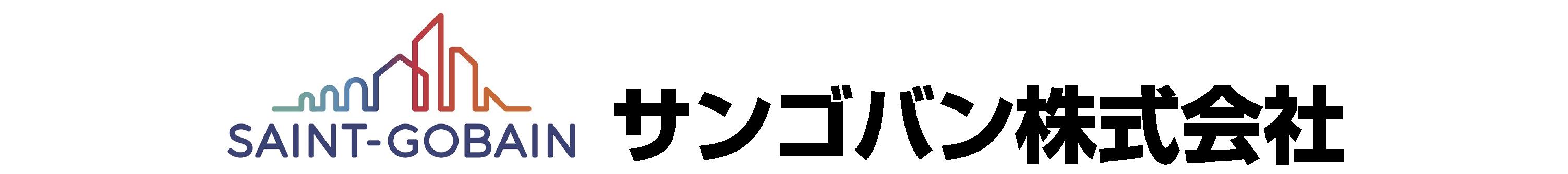 サンゴバン株式会社機能樹脂事業部