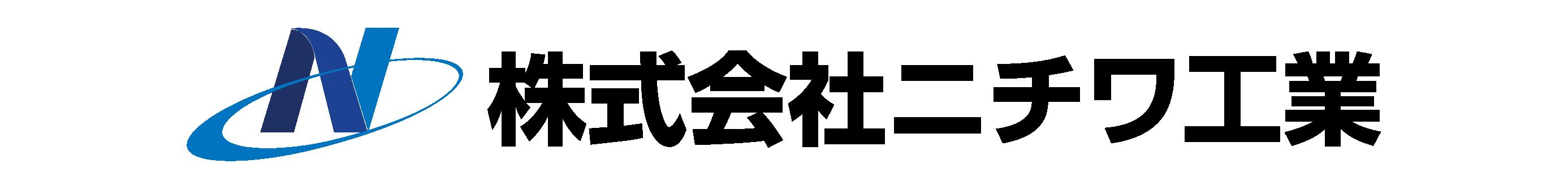 株式会社ニチワ工業