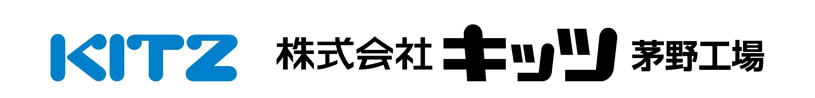 株式会社キッツ茅野工場