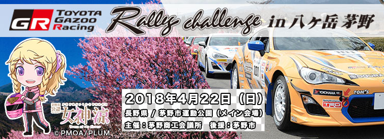 TOYOTA GAZOO Racing Rally Challenge in 八ヶ岳 茅野